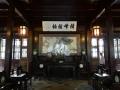 House in Suzhou.